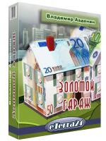 Золотой гаоаж - инвестиции с малым бюджетом